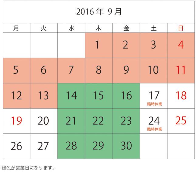 9月営業日のお知らせ_e0286978_10222649.jpg