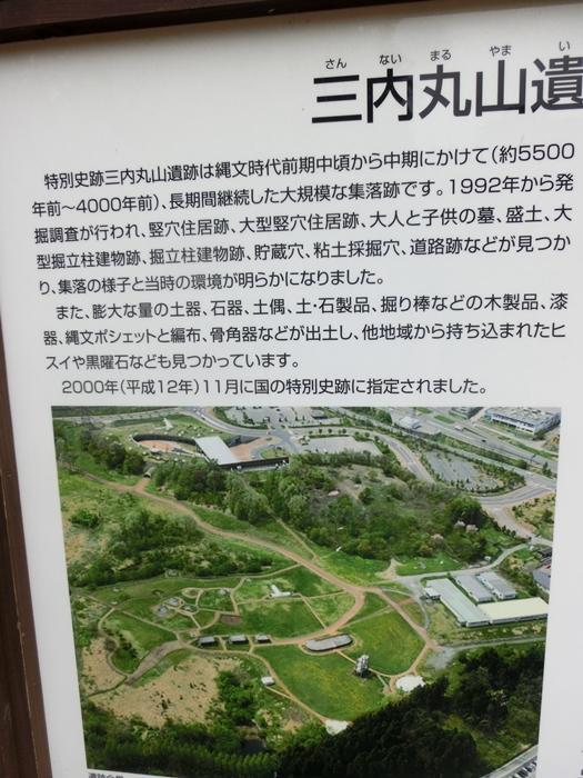 みんなで三内丸山遺跡へ・・_a0199979_16434133.jpg