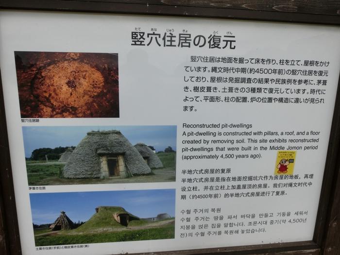 みんなで三内丸山遺跡へ・・_a0199979_1645152.jpg
