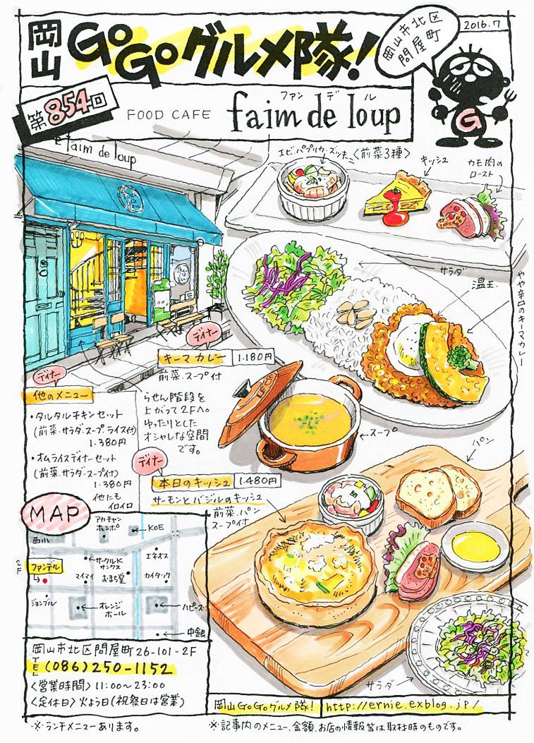 FOOD CAFE ・faim de loup(ファンデル)_d0118987_21162350.jpg