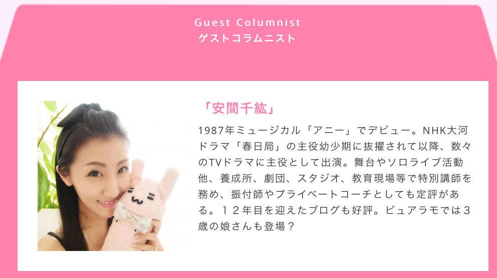 【ピュアラモ】さんの、ゲストコラムニストをさせて頂きます♡_d0224894_21290915.jpg