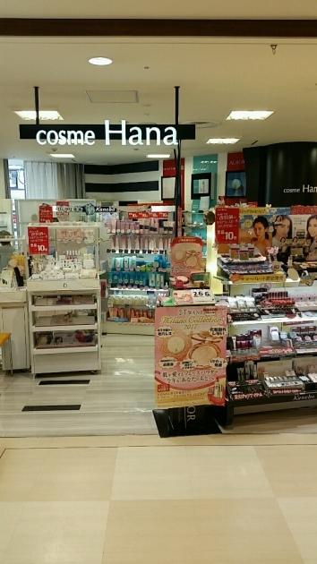 2016年8月31日 リニューアル工事のため、タカヤマ薬局グループ 化粧品専門店HANA 休業します_d0092901_00010908.jpg