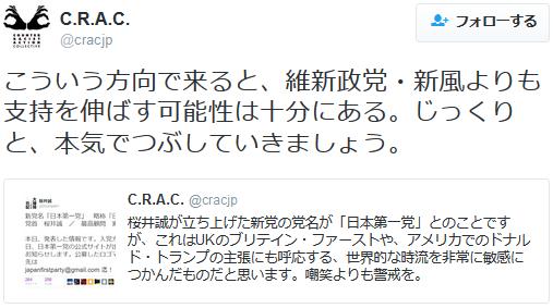 「いよっ!日本一!」桜井誠政党出陣:その名も「日本第一党」、ジャパンファーストだった!_a0348309_17112212.png