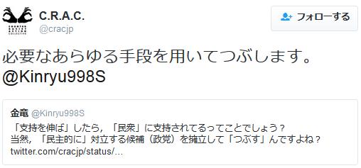 「いよっ!日本一!」桜井誠政党出陣:その名も「日本第一党」、ジャパンファーストだった!_a0348309_17112970.png