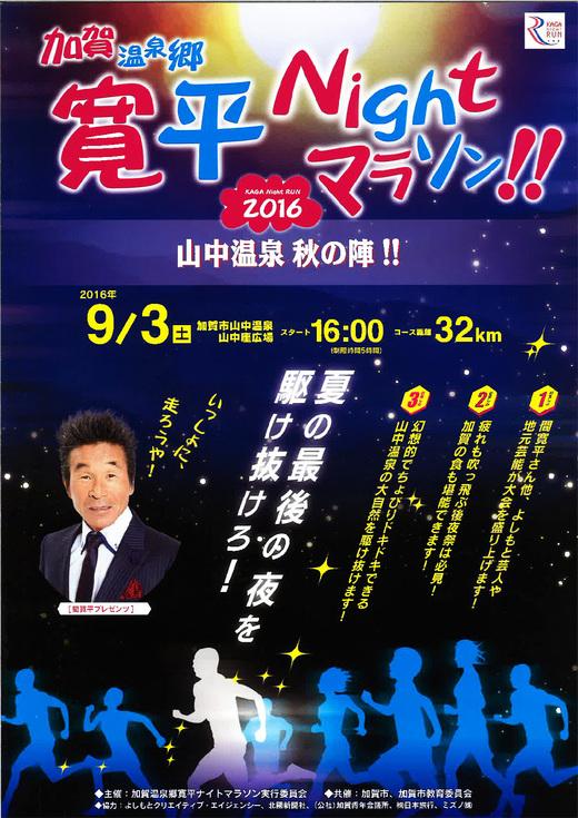 加賀温泉郷 寛平ナイトマラソン_f0040218_1953577.jpg