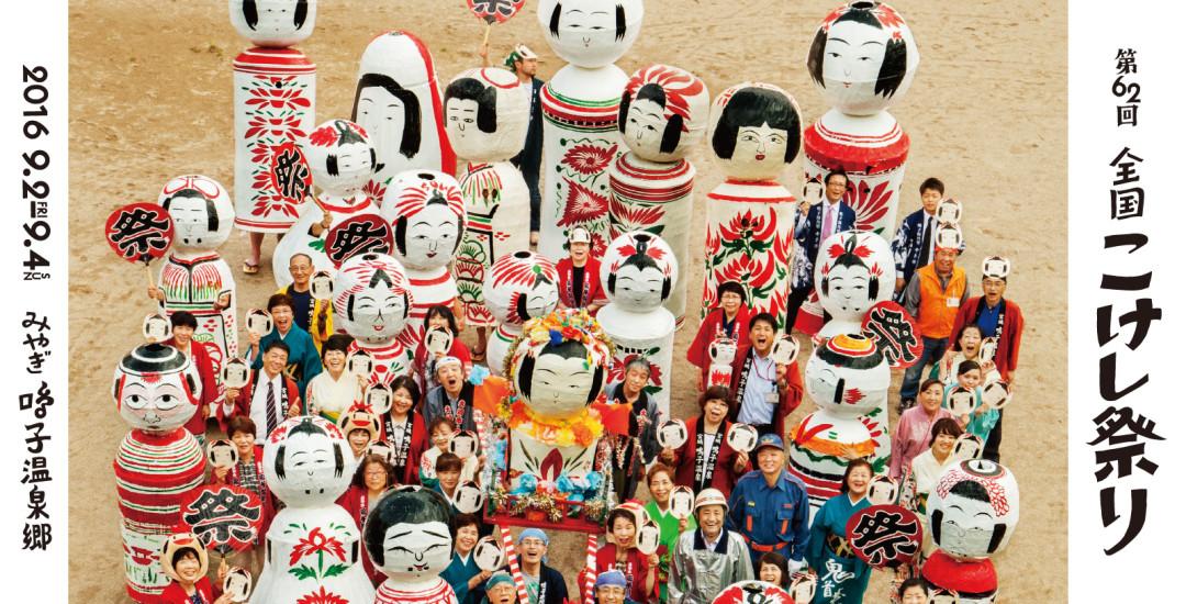 宮城県鳴子温泉 第62回 全国こけし祭り 出店のお知らせ_e0318040_19504464.jpg