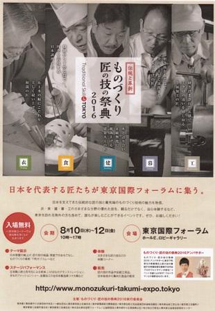 作業日誌(ものづくり・匠の技の祭典2016 茶室梱包運搬)_c0251346_1637969.jpg