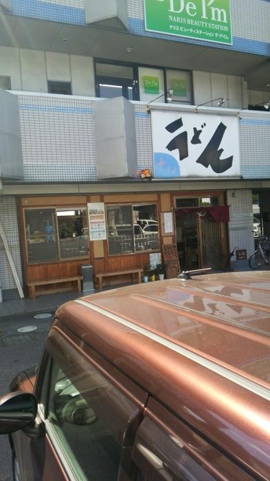 【備忘録】All I Have To Do Is (SANUKI-) Udon… ②(丸亀 中村) 【2016夏】   _c0308247_10411740.jpg