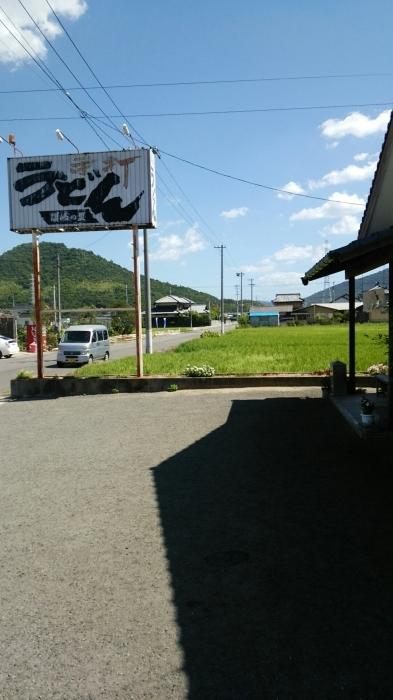 All I Have To Do Is (SANUKI-) Udon… ③(宇多津 讃岐の里)_c0308247_11060699.jpg