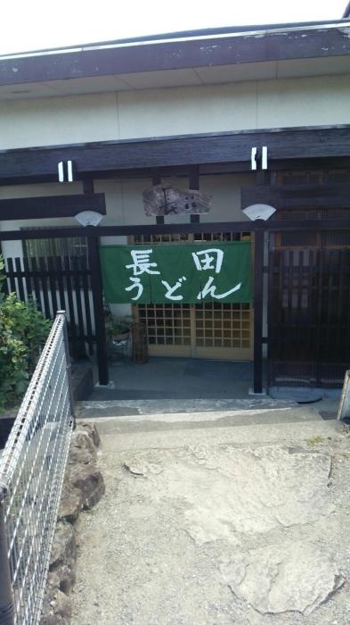 【本日】All I Have To Do Is (SANUKI-) Udon… ⑥(満濃 長田)【あずにゃんバンド ワンマン‼】_c0308247_16112006.jpg