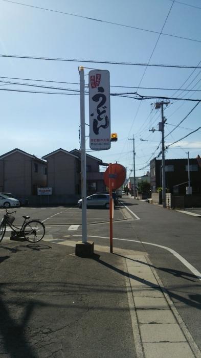 All I Have To Do Is (SANUKI-) Udon… ⑦(太田 大島(旧 馬渕))_c0308247_16124926.jpg