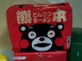 熊本とんこつラーメン_c0087349_15273066.jpg