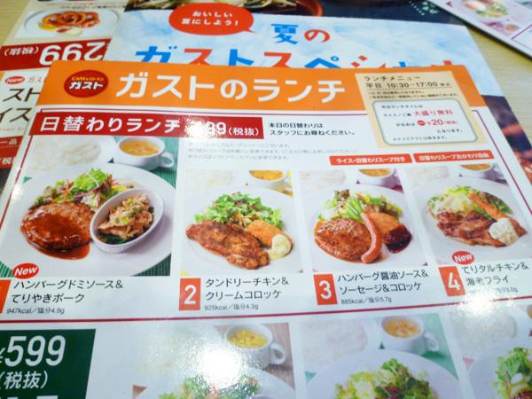 ガスト 東池袋店_c0152767_21420249.jpg