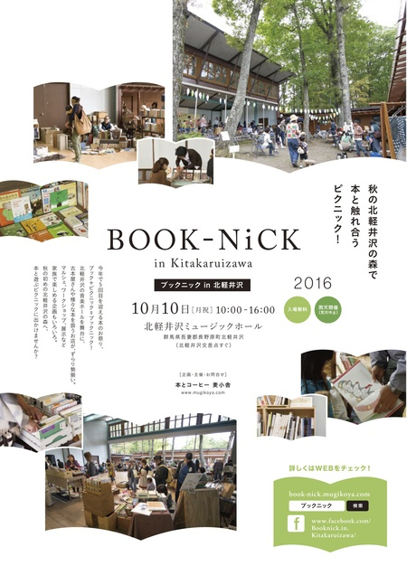 『BOOK-NiCK(ブックニック)2016』 開催のご案内_d0028589_14534516.jpg