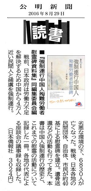 公明新聞読書欄に、新刊『強制連行中国人 殉難労働者慰霊碑資料集』が紹介された_d0027795_18393228.jpg