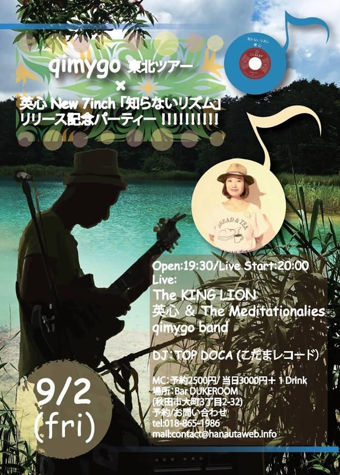 qimygo 東北ツアー × 英心 New 7inch リリース記念パーティー !!_e0314002_2141202.jpg