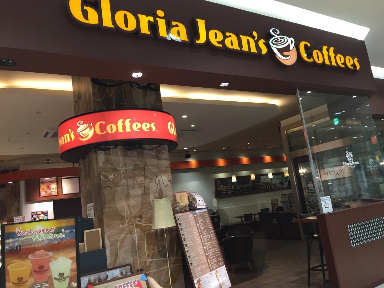 Gloria Jean\'s Coffees   Withdrawal_e0115904_02112147.jpg