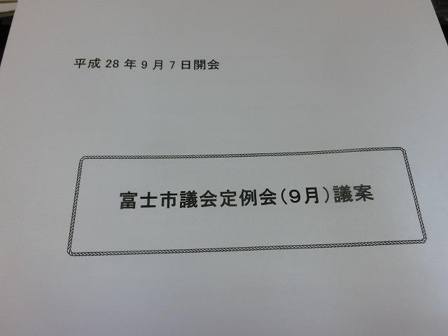 富士市議会9月定例議会は9月7日から10月7日まで_f0141310_7313971.jpg