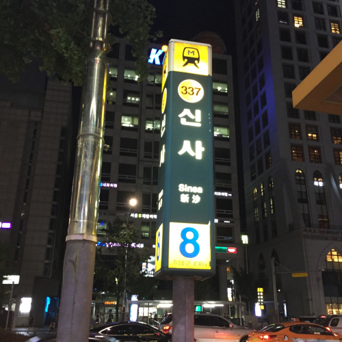 16年8月ソウル  5★可愛いソフトクリーム「Bistopping」@新沙_d0285416_19361746.jpg