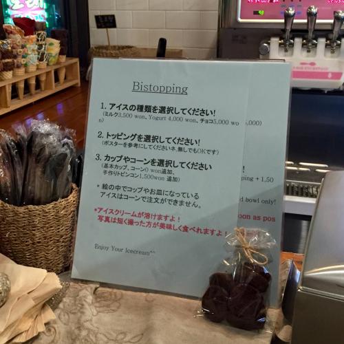 16年8月ソウル  5★可愛いソフトクリーム「Bistopping」@新沙_d0285416_19362007.jpg