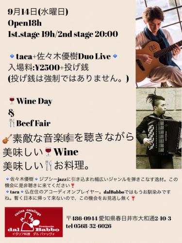 9月14日(水曜日)素敵な音楽•お食事そしてWineを楽しむ会_c0315821_13142201.jpg