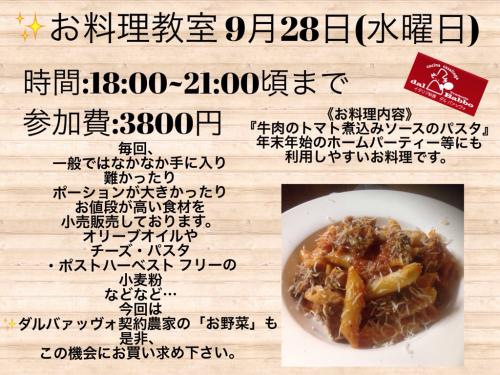 🎀9月のお料理教室🎀_c0315821_13193147.jpg