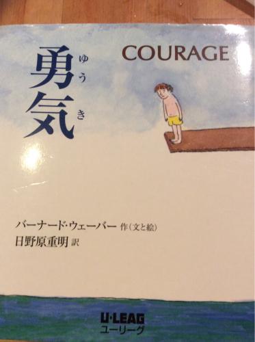前向きになる絵本(*^^*)勇気‼️_f0170422_00043004.jpg
