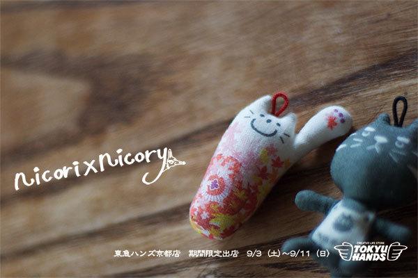 9/3(土)〜9/11(日)は、東急ハンズ京都店に出店します!!_a0129631_09042061.jpg