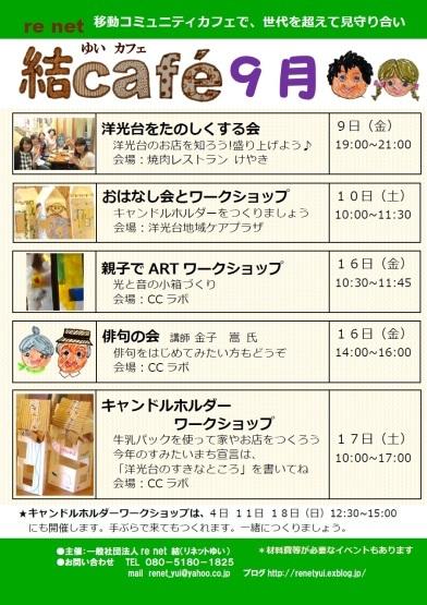 9月のカレンダーとキャンドルナイト♪_c0367631_09010528.jpg