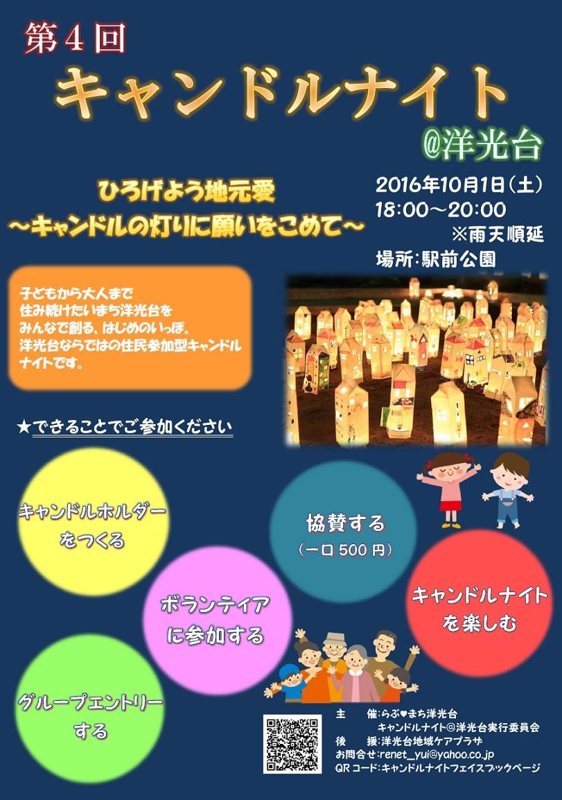 9月のカレンダーとキャンドルナイト♪_c0367631_09011682.jpg