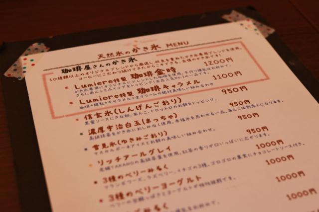 *吉祥寺*「Cafe Lumiere」_f0348831_18174106.jpg