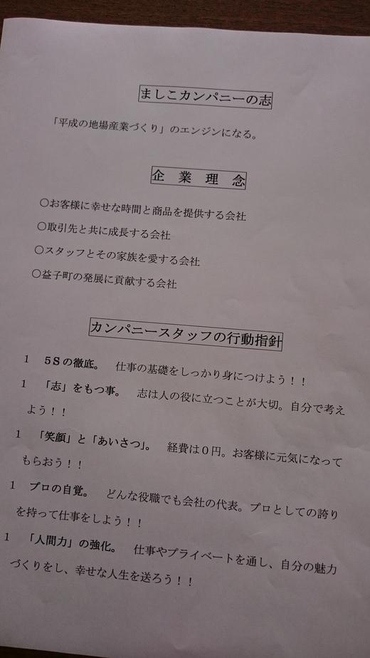 (株)ましこカンパニー 入社式_d0101562_13404550.jpg