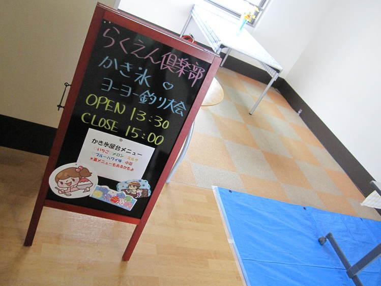 「倶楽部かき氷&ヨーヨー釣り縁日」_e0191174_1622234.jpg