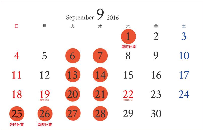9月の営業日程_c0250976_749455.jpg