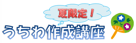 8月プレジャー講座_d0337981_16135859.png