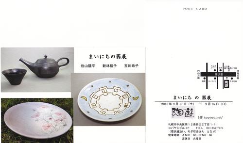 展示会のお知らせ_a0107184_10241869.jpg