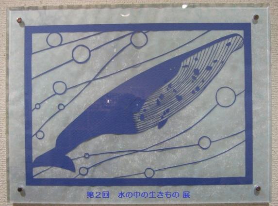 第2回 水の中の生きもの 展 その9  _e0134502_14344246.jpg