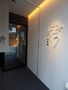 京町堀 秀さん(江戸前鮨)_a0059035_15200234.jpg