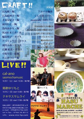 ガラピ秋まつり2016   食と器の展示会_b0151262_7315411.png