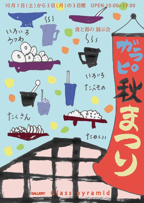 ガラピ秋まつり2016   食と器の展示会_b0151262_732996.png