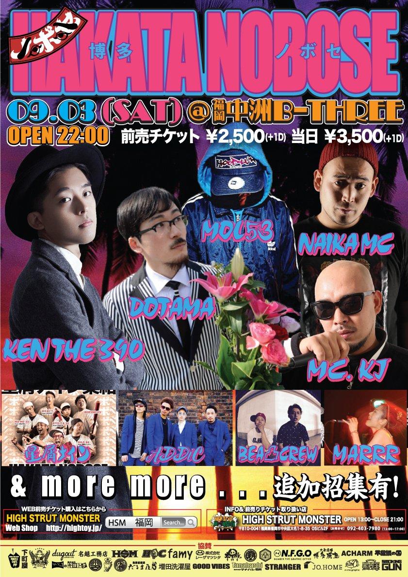 9/3 9/4 Sunset Live 2016に戦極MCBATTLEが!_e0246863_5123266.jpg
