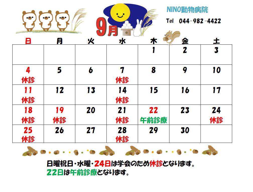 9月の診療日のお知らせ☆_e0288670_10335395.png
