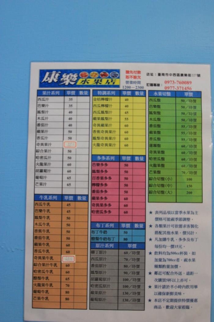 フルーツ屋 康楽水果 台南 リンカーンホテル_e0141982_1913152.jpg