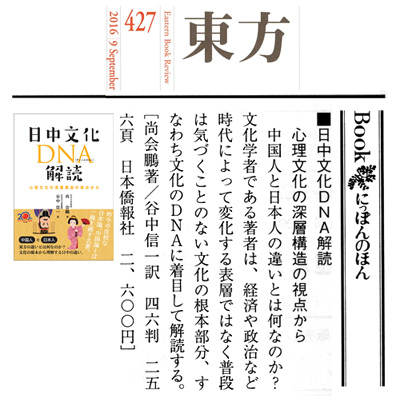 『日中文化DNA解読―心理文化の深層構造の視点から』、東方書店の月刊誌に紹介された_d0027795_17432257.jpg