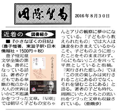 『小さなぼくの日記』、国際貿易新聞に紹介された_d0027795_1841143.jpg