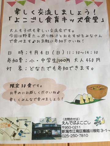9/4 よこごし食育キッズ食堂 _f0309404_13313832.jpg