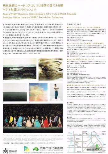 現代美術のハードコアはじつは世界の宝である展_f0364509_11294129.jpg