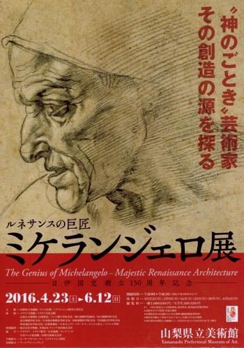 ルネサンスの巨匠 ミケランジェロ展_f0364509_19384967.jpg