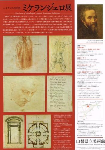 ルネサンスの巨匠 ミケランジェロ展_f0364509_19390241.jpg