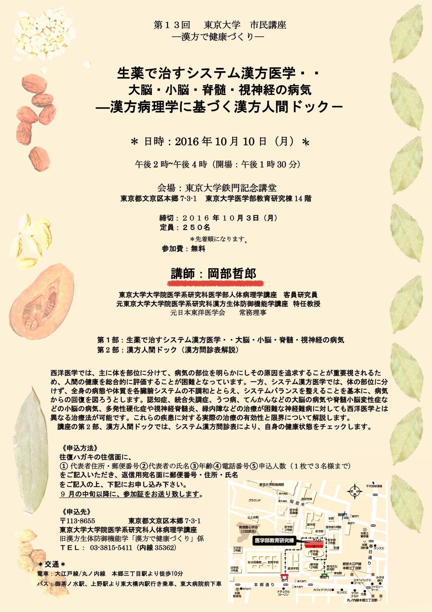 シャイ・ドレーガー症候群の漢方薬治療_b0200019_23232721.jpg